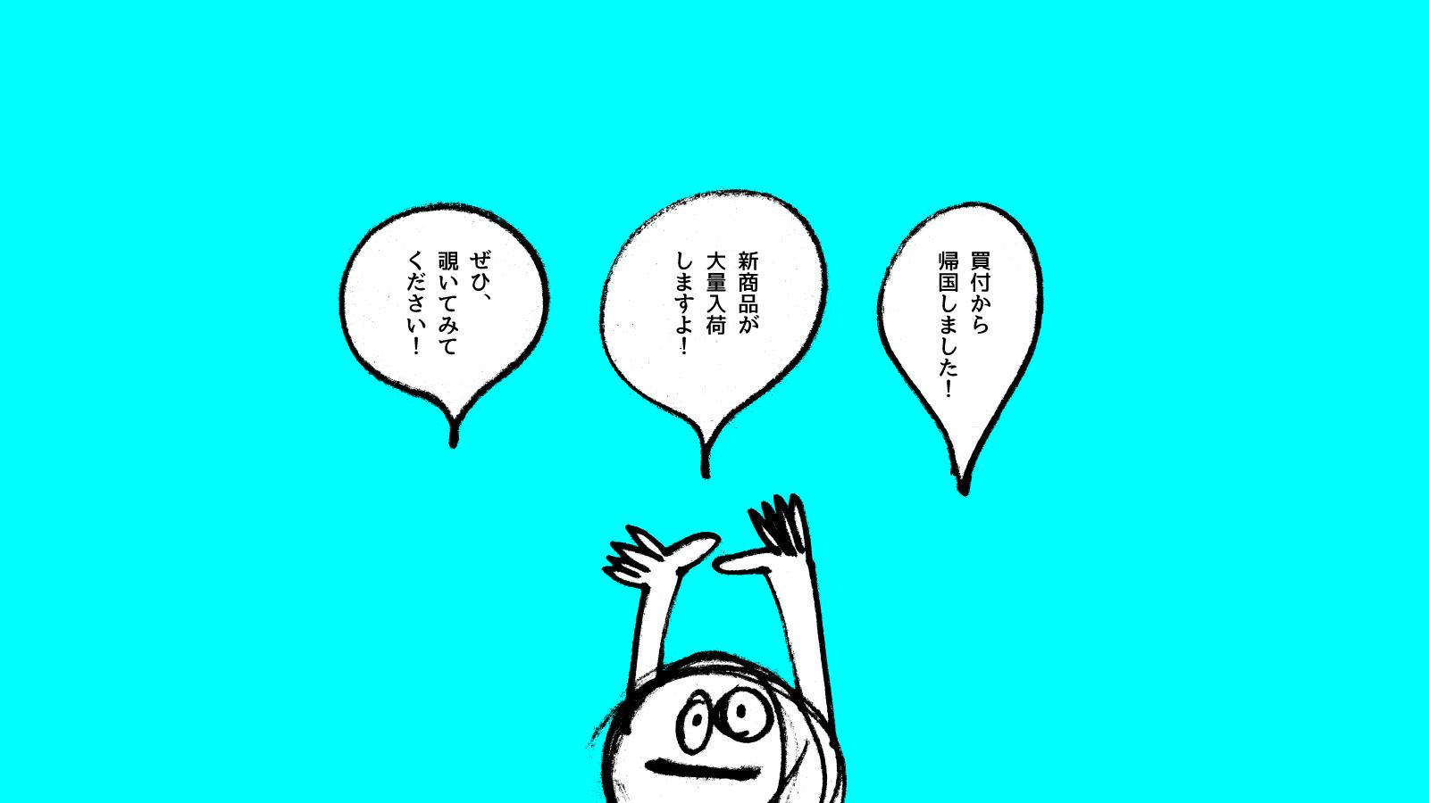買付から帰国しました!2017/7