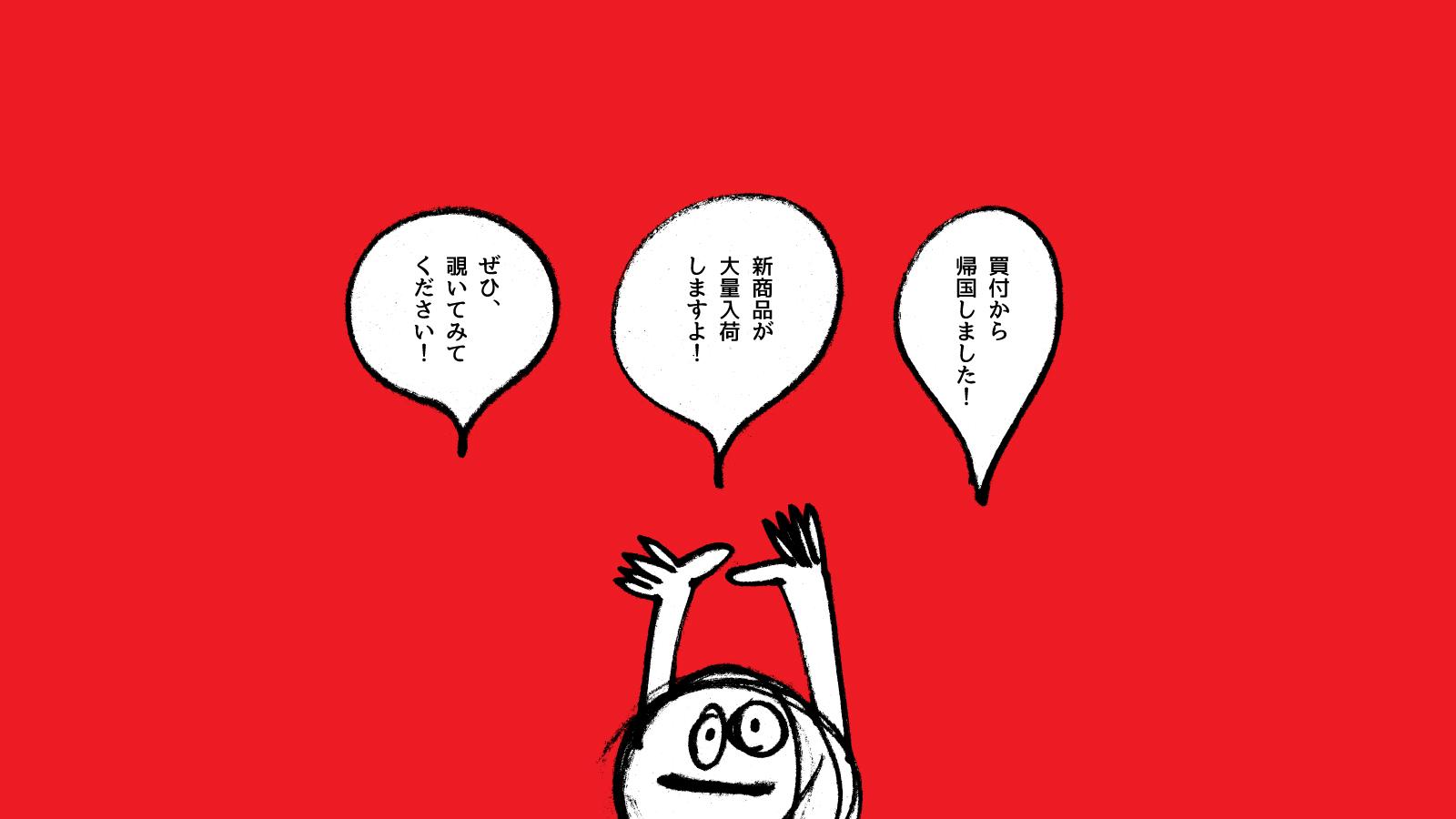買付から帰国しました!2018/4