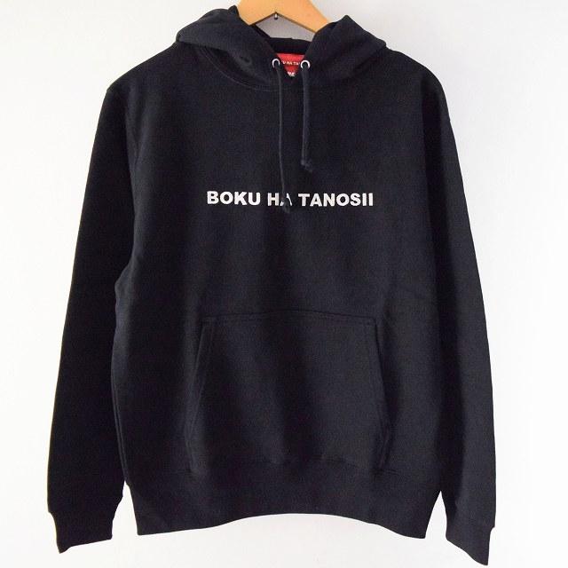 """画像1: THE モンゴリアンチョップス """"BOKU HA TANOSII"""" スウェットパーカ BLACK (1)"""