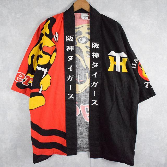 画像1: 阪神タイガース コットン法被 (1)