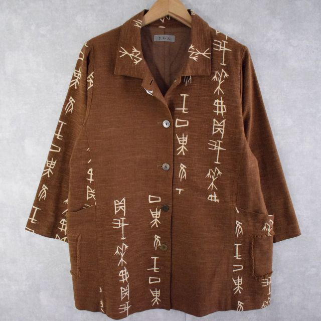 画像1: 象形文字柄デザインジャケット (1)
